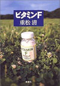 重松清『ビタミンF』の表紙画像