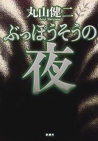 丸山健二『ぶっぽうそうの夜』の表紙画像