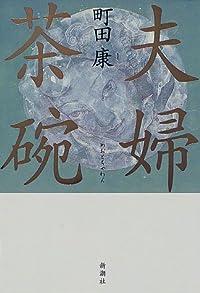 町田康『夫婦茶碗』の表紙画像