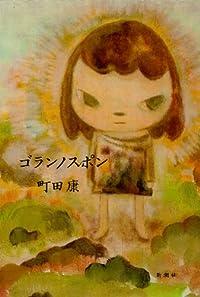 町田康『ゴランノスポン』の表紙画像