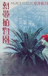 室井佑月『熱帯植物園』の表紙画像