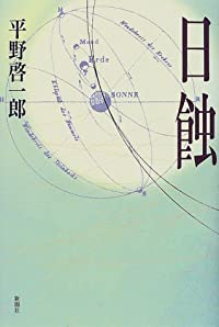 平野啓一郎『日蝕』の表紙画像