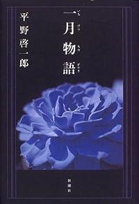 平野啓一郎『一月物語』の表紙画像