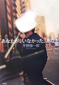 平野啓一郎『あなたが、いなかった、あなた』の表紙画像