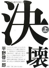 平野啓一郎『決壊』の表紙画像