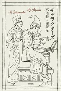 東浩紀/桜坂洋『キャラクターズ』の表紙画像