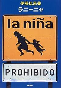 伊藤比呂美『ラニーニャ』の表紙画像