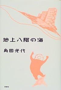 角田光代『地上八階の海』の表紙画像