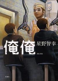 星野智幸『俺俺』の表紙画像