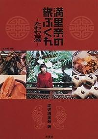 渡辺満里奈『満里奈の旅ぶくれ』の表紙画像