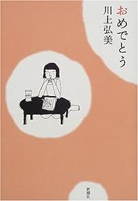 川上弘美『おめでとう』の表紙画像