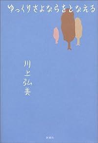 川上弘美『ゆっくりさよならをとなえる』の表紙画像
