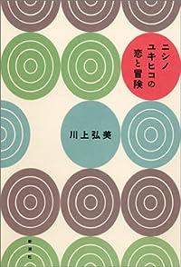 川上弘美『ニシノユキヒコの恋と冒険』の表紙画像