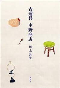 川上弘美『古道具中野商店』の表紙画像