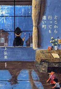 川上弘美『どこから行っても遠い町』の表紙画像