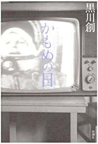 黒川創『かもめの日』の表紙画像