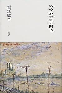 堀江敏幸『いつか王子駅で』の表紙画像