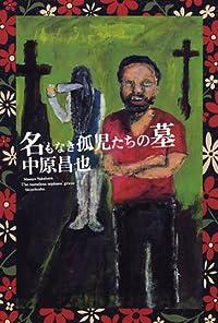 中原昌也『名もなき孤児たちの墓』の表紙画像