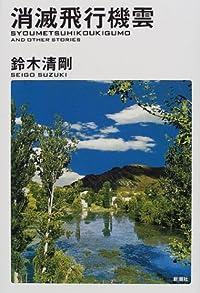 鈴木清剛『消滅飛行機雲』の表紙画像