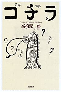 高橋源一郎『ゴヂラ』の表紙画像