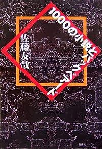 佐藤友哉『1000の小説とバックベアード』の表紙画像