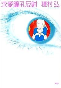 穂村弘『求愛瞳孔反射』の表紙画像