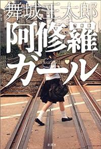 舞城王太郎『阿修羅ガール』の表紙画像