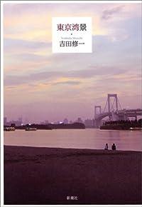 吉田修一『東京湾景』の表紙画像