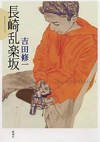 吉田修一『長崎乱楽坂』の表紙画像