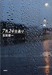 吉田修一『7月24日通り』の表紙画像