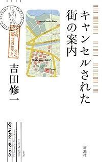 吉田修一『キャンセルされた街の案内』の表紙画像