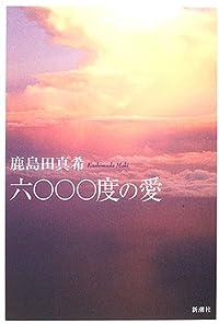 鹿島田真希『六〇〇〇度の愛』の表紙画像
