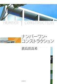 鹿島田真希『ナンバーワン・コンストラクション』の表紙画像