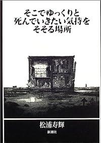 松浦寿輝『そこでゆっくりと死んでいきたい気持をそそる場所』の表紙画像