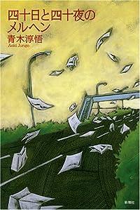 青木淳悟『四十日と四十夜のメルヘン』の表紙画像