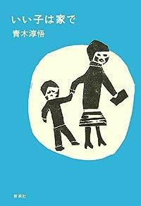 青木淳悟『いい子は家で』の表紙画像