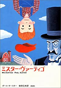 ポール・オースター/柴田元幸『ミスター・ヴァーティゴ』の表紙画像