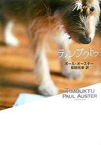 ポール・オースター/柴田元幸『ティンブクトゥ』の表紙画像