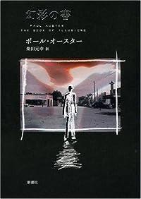 ポール・オースター/柴田元幸『幻影の書』の表紙画像