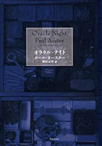 ポール・オースター/柴田元幸『オラクル・ナイト』の表紙画像