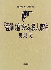 奥泉光『『吾輩は猫である』殺人事件』の表紙画像