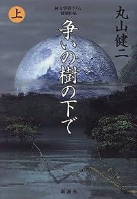 丸山健二『争いの樹の下で』の表紙画像