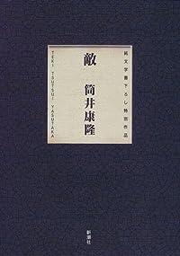筒井康隆『敵』の表紙画像