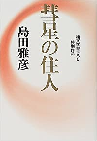 島田雅彦『彗星の住人』の表紙画像