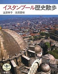 澁澤幸子/池澤夏樹『イスタンブール歴史散歩』の表紙画像