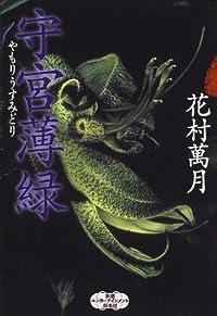 花村萬月『守宮薄緑』の表紙画像