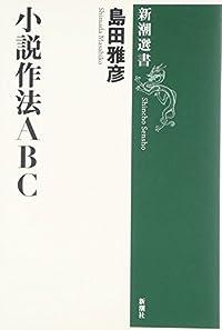 島田雅彦『小説作法ABC』の表紙画像
