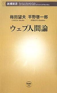 梅田望夫/平野啓一郎『ウェブ人間論』の表紙画像
