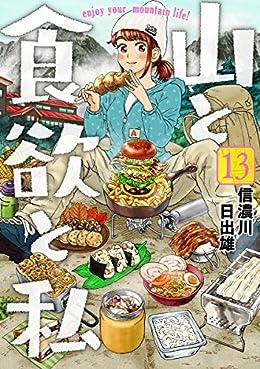 山と食欲と私(BUNCH COMICS)