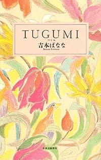 よしもとばなな『TUGUMI』の表紙画像